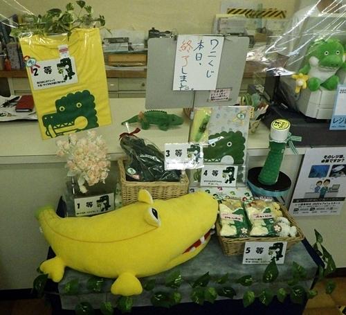 2009熱川バナナワニ園90_0813R (123)ワニくじ.JPG