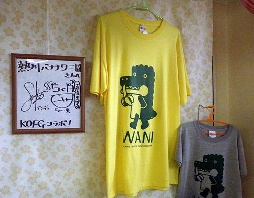 2009熱川バナナワニ園91_0813R (121)KOFGコラボ色紙_深町寿成・沢城千春.JPG