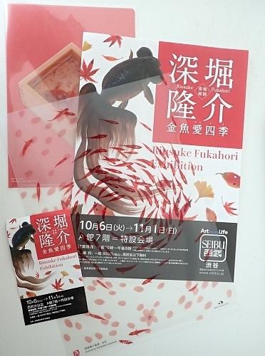201101金魚愛四季90_1018o (99)チラシ_クリアファイル_チケット.JPG