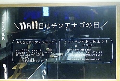 2011 チンアナゴの日51_すみだ水族館1111o (207)アクアアカデミー.JPG