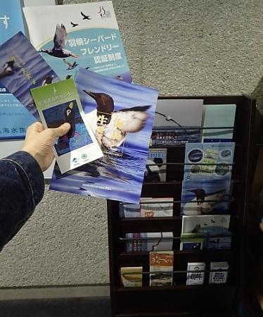 201122-10葛西臨海公園1121o (11)オロローン関連冊子.JPG