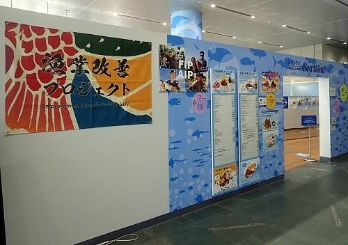 201122-20葛西臨海公園1121o (41)レストラン_漁業改善プロジェクト.JPG