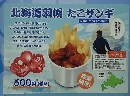 201122-22葛西臨海公園1121o (42)レストラン_漁業改善プロジェクト_たこザンギ.JPG