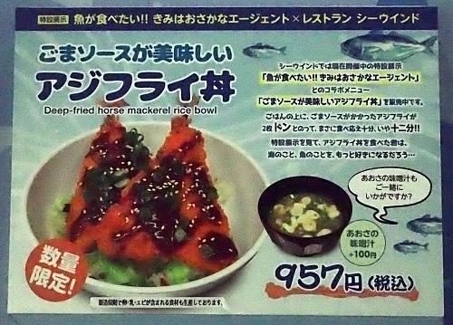 201122-25葛西臨海公園1121o (922)レストラン_アジフライ丼.JPG
