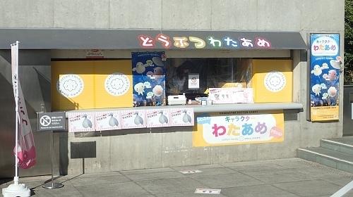 201122-30葛西臨海公園1121o (21)どうぶつわたあめ.JPG