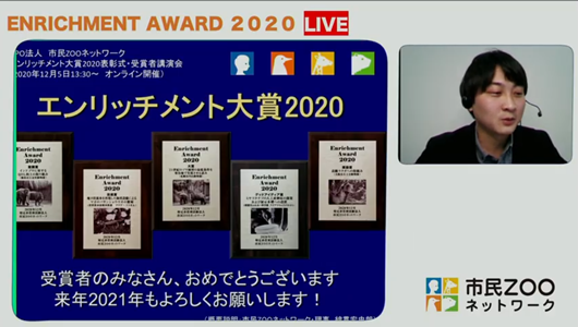 201205エンリッチメント大賞-01_Screenshot_20201205 (7).png