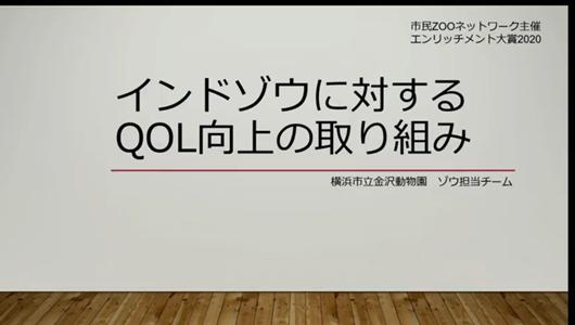 201205エンリッチメント大賞-15_Screenshot_20201205 (54).png