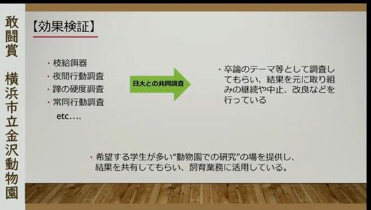 201205エンリッチメント大賞-24_Screenshot_20201205 (67).png