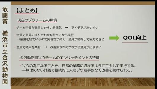 201205エンリッチメント大賞-25_Screenshot_20201205 (68).png