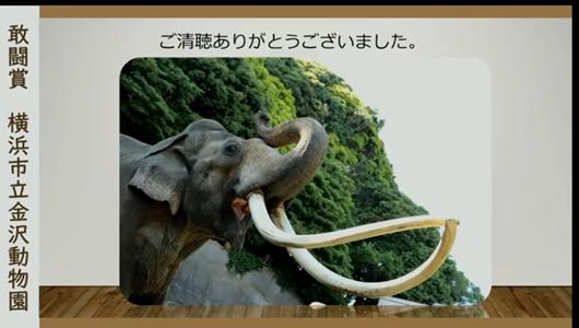 201205エンリッチメント大賞-26_Screenshot_20201205 (70).png