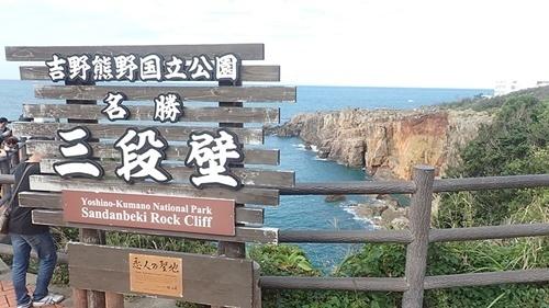 20191025_南紀白浜_三段壁1020o (1).JPG