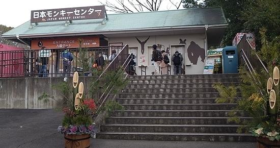 202001 犬山モンキーセンター_01_0103s (2)入園ゲート.JPG
