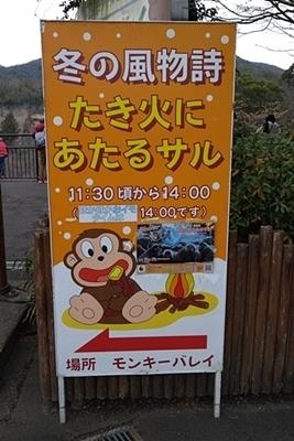 202001 犬山モンキーセンター_72_0103s (5)モンキーバレー_たき火にあたるサル看板.JPG