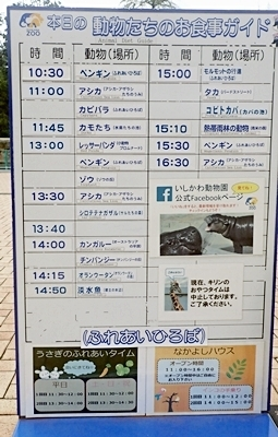 いしかわ動物園_動物お食事ガイド看板.JPG