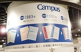 コクヨハク040_キャンパスノート.JPG