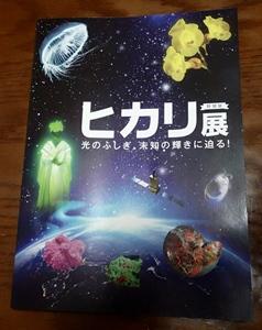 ヒカリ展11_図録.JPG