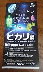 ヒカリ展12_チケット.JPG