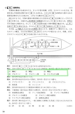 入試標準問生物p054_76番_マーカー400px.jpg