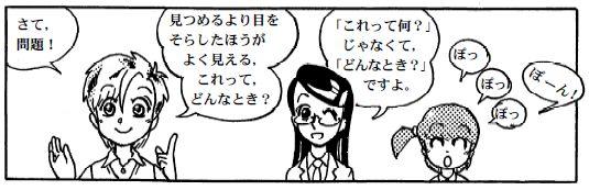 080329_視野-3-1