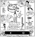 090130 目の構造(19)-1