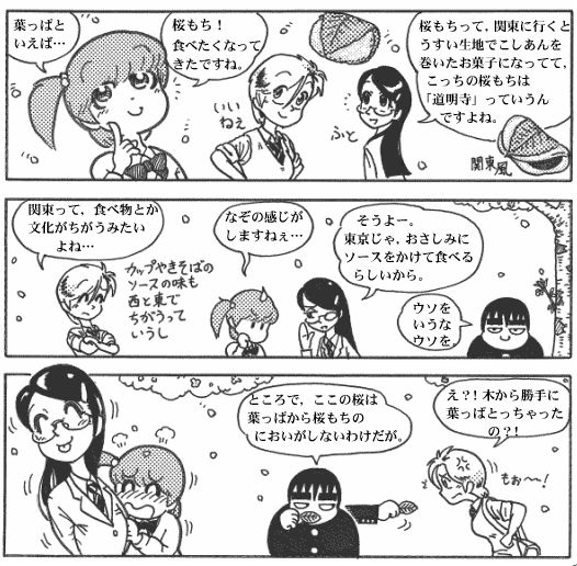 090412 桜もち(1)-2