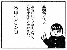 moebio091209 空中○○ンコ1.jpg
