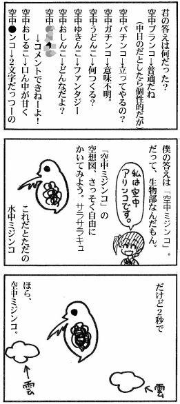 moebio091209 空中○○ンコ2.jpg