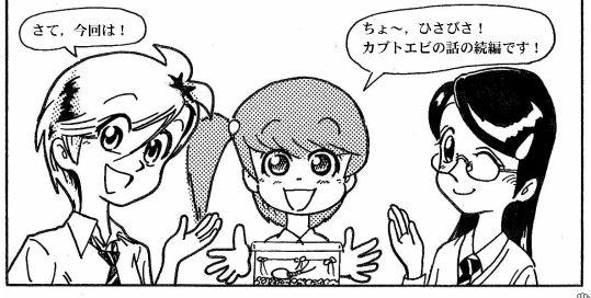 moebio09_カブトエビ-01-1.jpg
