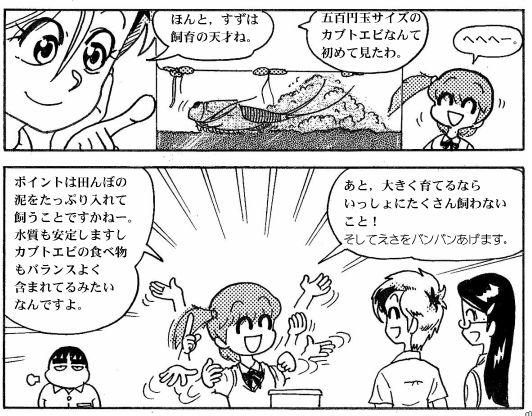 moebio09_カブトエビ-01-2.jpg