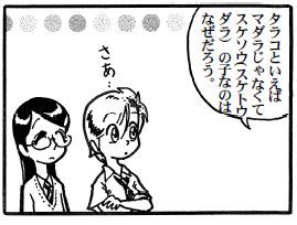 moebio100709 マダラの子1.jpg
