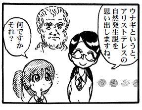 moebio100901 ウナギ自然発生説1.jpg