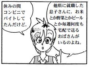 四コマ071101-1
