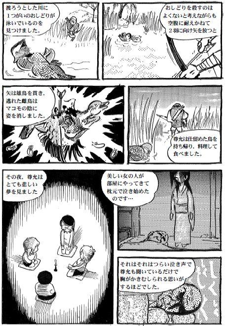 百物語1-p02