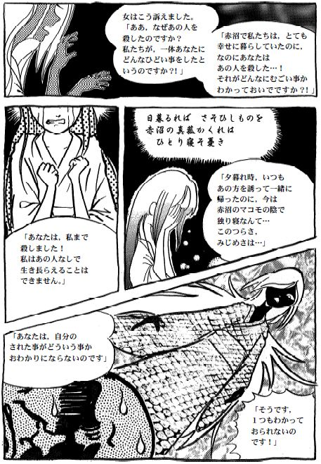 百物語1-p03