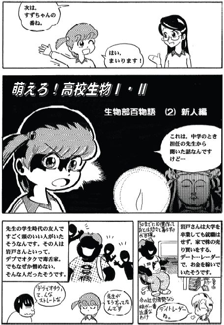 百物語2-p01