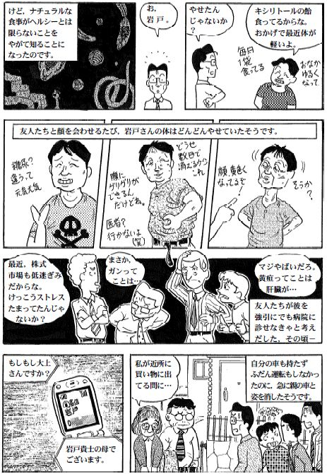 百物語2-p03
