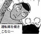 百物語2-p04サムネ