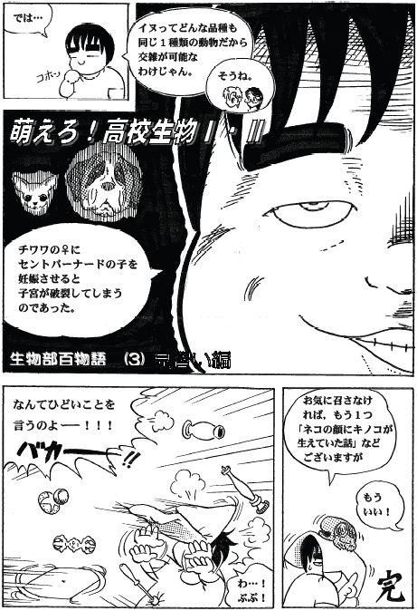 百物語3-p01