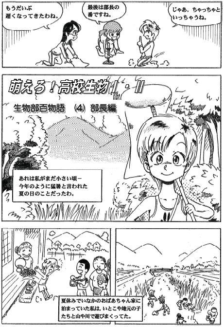 百物語4-p01