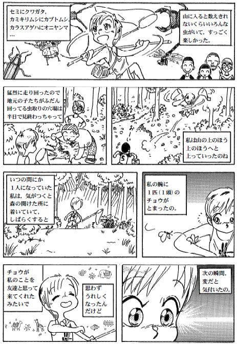 百物語4-p02