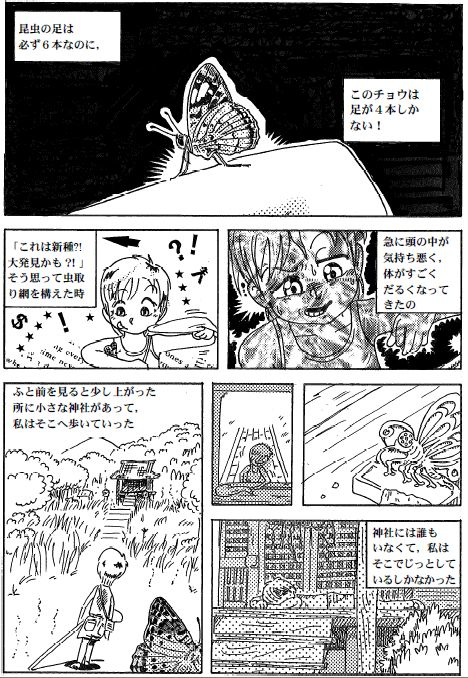 百物語4-p03