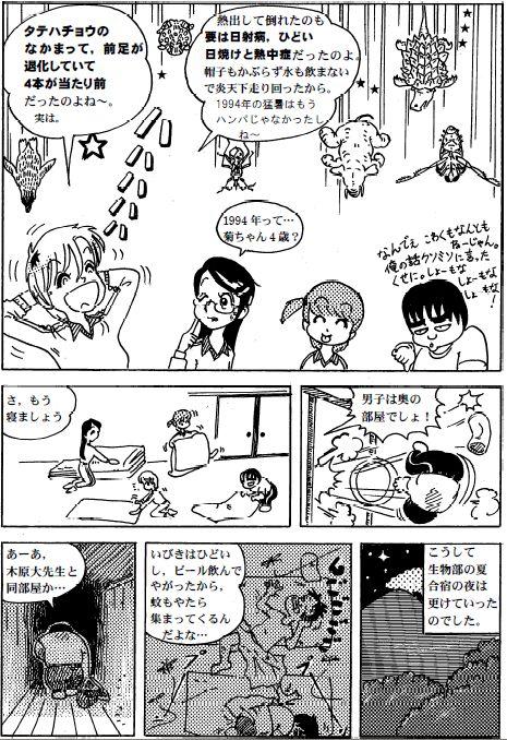百物語4-p05