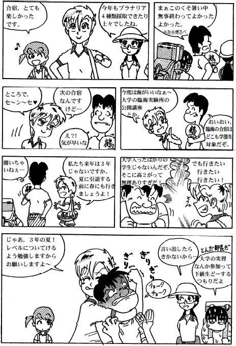 百物語after-01