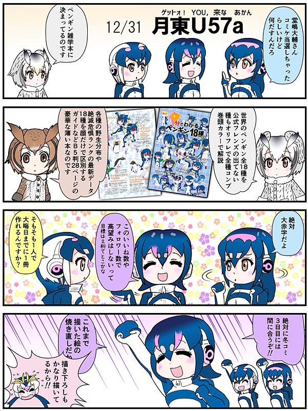 penguinsC95告知4コマ1_0001.png