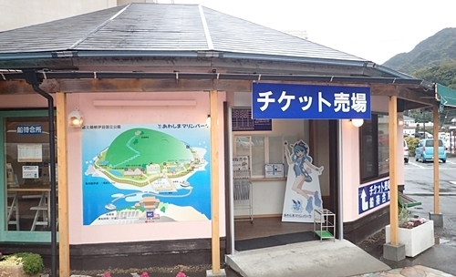 151102 あわしまマリン券売場.JPG