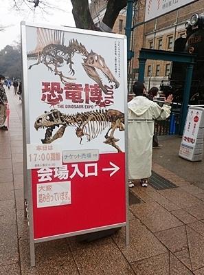 160404 科博_恐竜博 看板.JPG