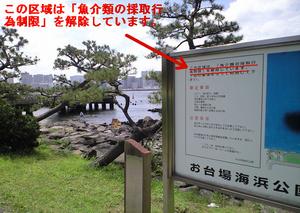 090725 お台場海浜公園看板.jpg