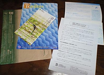 120724 日本野鳥の会ツバメ.JPG