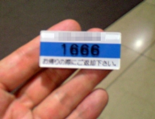 140521 入館証.JPG