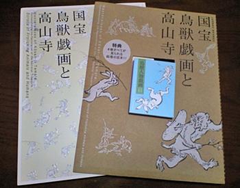 141103 鳥獣戯画図録1.JPG